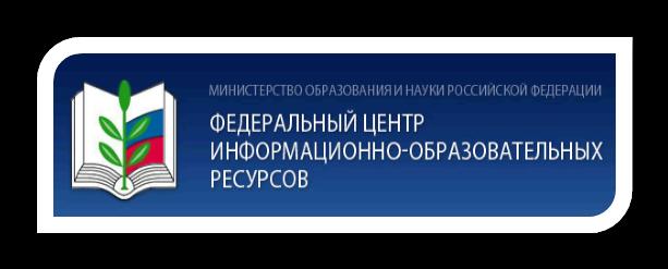ФЦ информационно-образовательных ресурсов