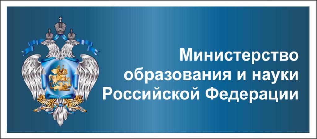 Минобр России