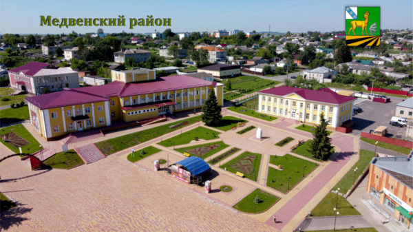 Администрация Медвенского района