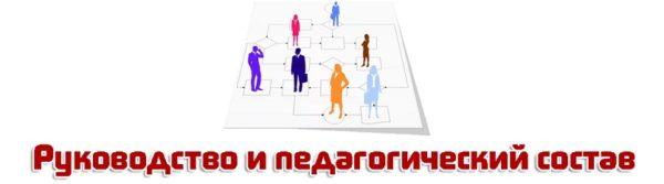 Руководство и педагогический состав